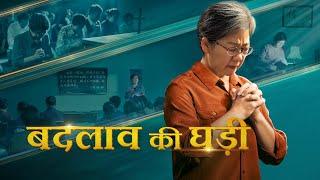"Hindi Christian Movie ""बदलाव की घड़ी"" | How to Be Raptured Into the Kingdom of Heaven (Hindi Dubbed)"