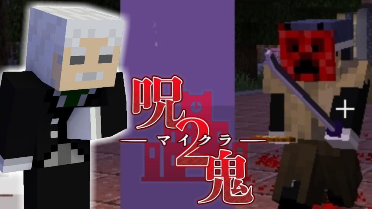 呪 鬼 2 ロボロ