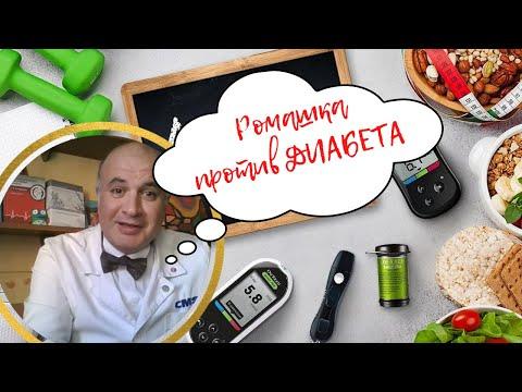 Ромашковый чай лечит сахарный диабет? Да любой чай!