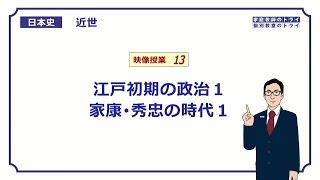 【日本史】 近世13 江戸初期の政治1 家康・秀忠の時代1 (16分)