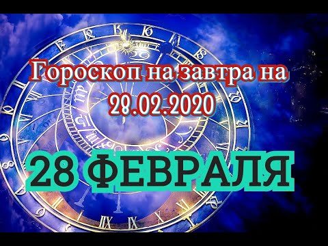 Гороскоп на завтра на 28.02.2020 | 28 Февраля | Астрологический прогноз