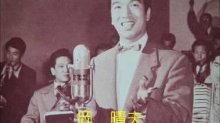 岡晴夫 - 港シャンソン