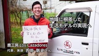 鹿工房Los Cazadores(ロス・カサドーレス) 代表、猟師 吉原剛史さん|すごいすと Vol.49 thumbnail