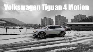 Volkswagen Tiguan 4 Motion 폭스바…