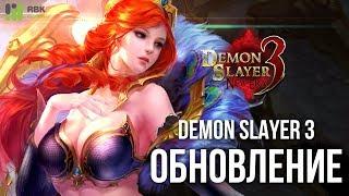 Обновление Demon Slayer 3 - Артефакты