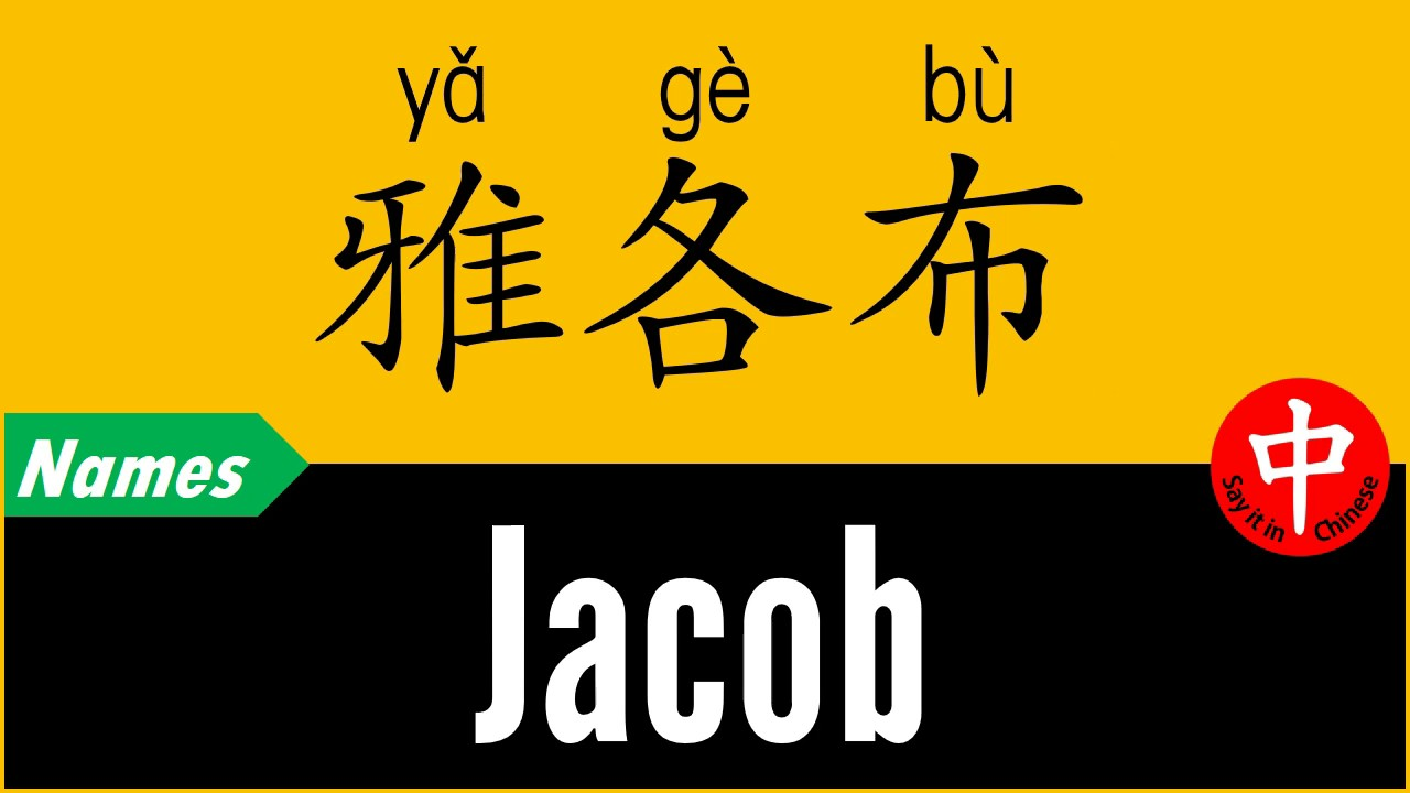 Jacob in chinese writing