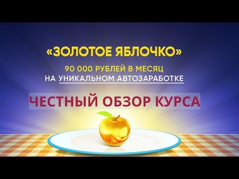 """Честный обзор курса """"Золотое яблочко"""""""