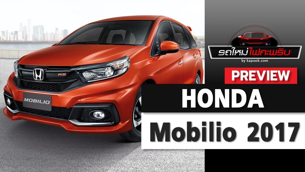 Honda Mobilio 2017 ราคาเริ่ม 6.59 แสนบาท - YouTube