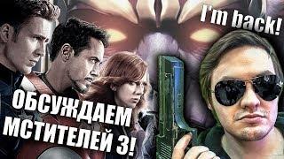 Мнение и обсуждение Мстителей 3 - Война Бесконечности - СПОЙЛЕРЫ!!!