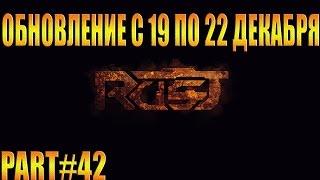 Rust experimental ? Part #42 > ОБНОВЛЕНИЕ С 19-22 ДЕКАБРЯ <