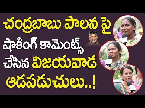 Vijayawada Women Shocking Comments On Chandrababu | Public Opinion On Andhra Politics | AP Survey