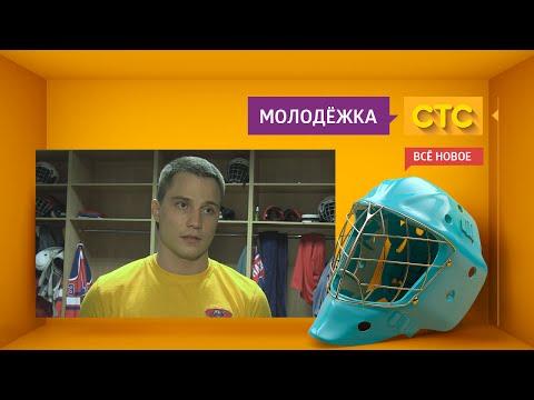 Молодёжка   Знакомься, Алексей Смирнов