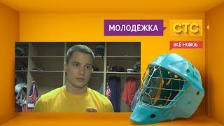 Молодёжка | Знакомься, Алексей Смирнов