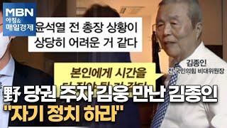 """신문브리핑3 """"野 당권 주자 김웅 만난 김종인…"""