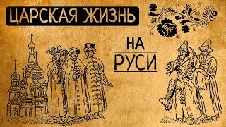 А вы думаете нам, царям,легко? Почему Вы бы точно не согласились стать царем или царицей на Руси?