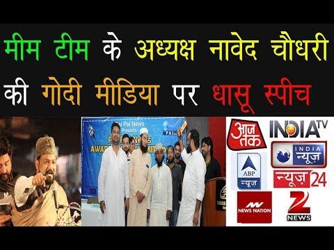 Meem Team के अध्यक्ष नवेद चौधरी की Godi Media पर धासू Speech
