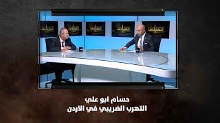 حسام ابو علي - التهرب الضريبي في الاردن