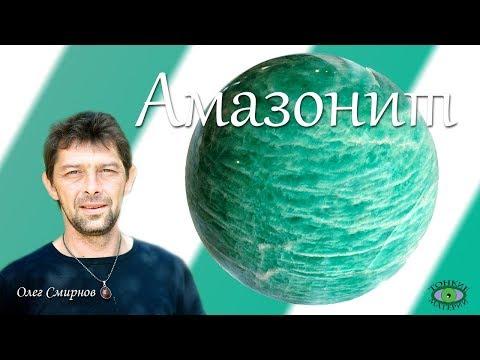 Амазонит. Литотерапия. Олег Смирнов