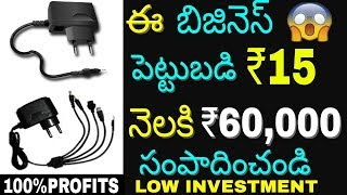 Low Investment High Profit Business | Mobile charger making business | Earn money at home| in telugu