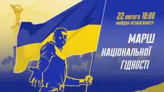 Національний Корпус Івано Франківськ запрошує на Марш Національної Гідності