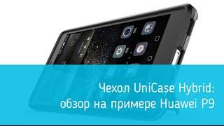 Защитный чехол для UniCase Hybrid для Huawei P9: подробный обзор(Купить чехол UniCase Hybrid для Huawei P9 по лучшей цене: http://wookie.com.ua/1394-huawei-p9/zashchitnaya-nakladka-unicase-hybrid-dlya-huawei-p9/ ..., 2016-07-25T10:19:56.000Z)
