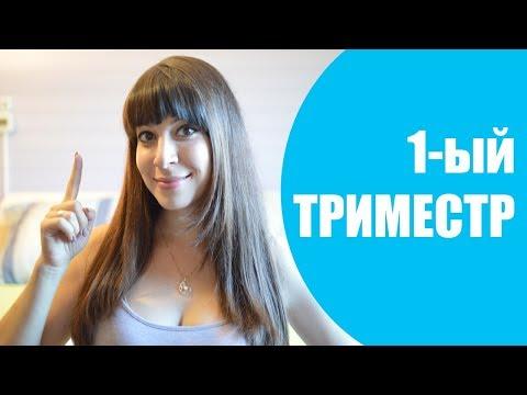 1 Триместр ♥ Врачи вымогатели? ♥ Проблемы, опасения ♥ #будумамой #ябеременна