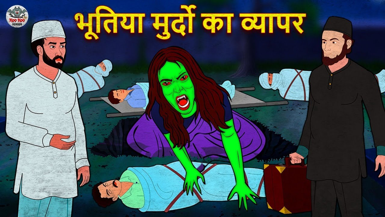 भूतिया मुर्दो का व्यापर | Bhootiya Kahaniya | Horror Stories | Hindi Kahaniya | Hindi Stories