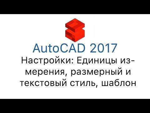 AutoCAD 2017 Урок 2 Основные настройки: единицы чертежа, текстовый и размерный стиль, шаблоны