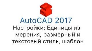 AutoCAD 2017 - Урок 2 - Основные настройки: единицы чертежа, текстовый и размерный стиль, шаблоны
