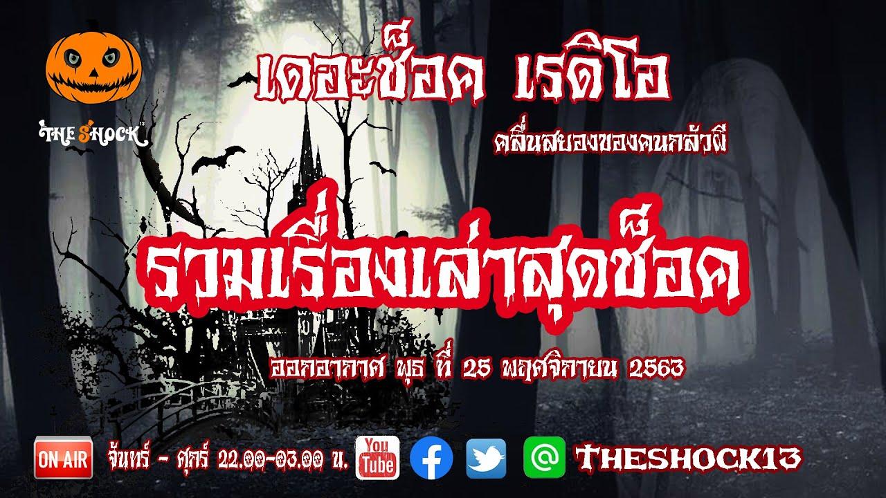 THE SHOCK13 l รวมเรื่องเล่าสุดช็อค l วันพุธ ที่ 25 พฤศจิกายน 2563  l The Shock เดอะช็อค