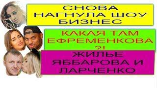ПОЦЕЛУЙ РАПУНЦЕЛЬ САВКИНА❀БУЗОВА СНОВА РВЕТ ШОУБИЗНЕС❀ЕФРЕМЕНКОВКА ФИКЦИЯ❀ЖИЛЬЕ ЯББАРОВА ЛАРЧЕНКО