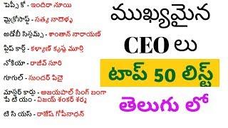 important ceos list in telugu    top 50 chief executive officers list    ceo list telugu lo    ceo