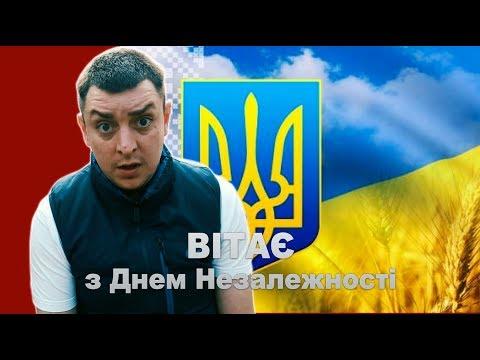 Петро Бампер   Вітає з Днем Незалежності України
