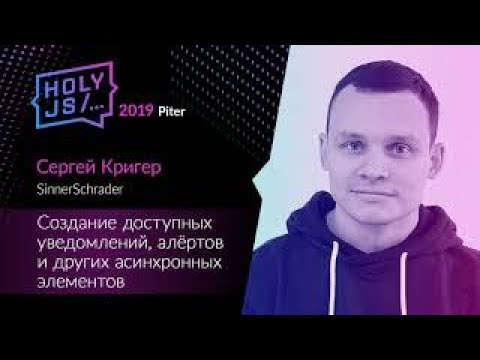 Сергей Кригер — Создание доступных уведомлений, алёртов и других асинхронных элементов