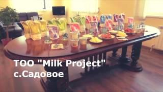[ОК] TOO Milk project. с.Садовое. Казахстан Иновейшн