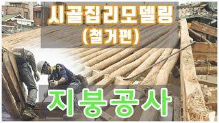 서까래 철거를 시작으로 안동 시골집리모델링(철거편) thumbnail