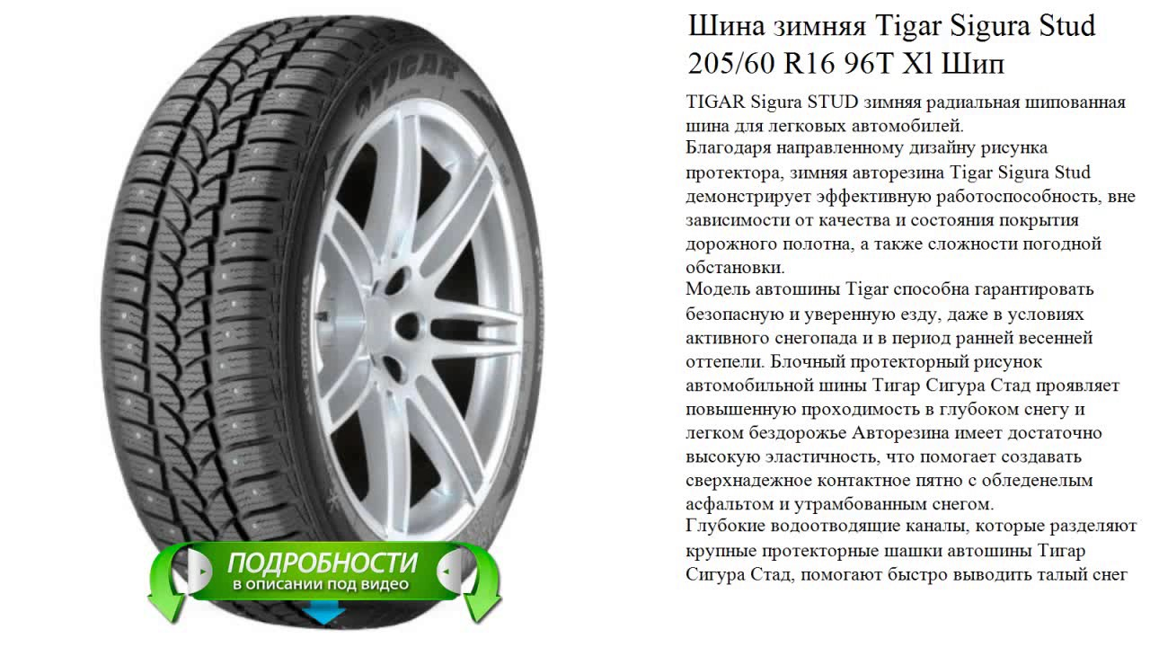 Зимние и летние шины 205/60 r16 по низким ценам!. Огромный выбор шин, всё в наличии на складе. Доставка шин по украине.