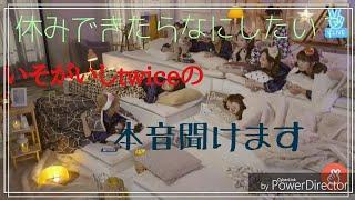 【twice】メンバーの、休みができたらやりたいことは?たまには休んでほしい! thumbnail