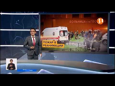В Санкт-Петербурге при пожаре в больнице погибли 5 пациентов с COVID-19