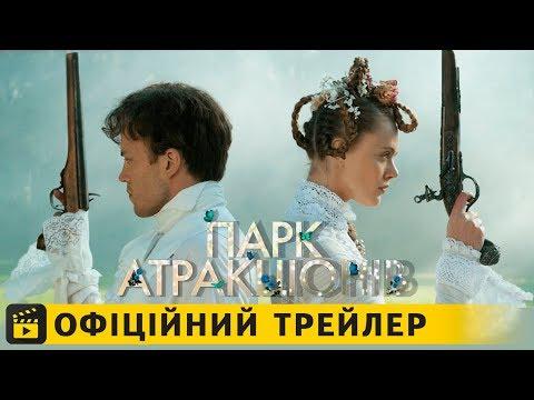 трейлер Парк атракціонів (2019) українською