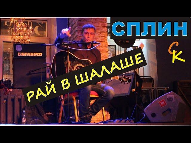 СПЛИН РАЙ В ШАЛАШЕ MP3 СКАЧАТЬ БЕСПЛАТНО