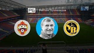 Прогноз Анатолия Бышовца:  ЦСКА — «Янг Бойз»