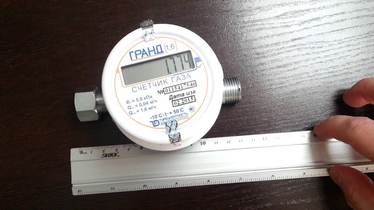 31 янв 2017. 26 января 2013 года я установила газовый счетчик гранд 1,6, который производится на предприятии нпо