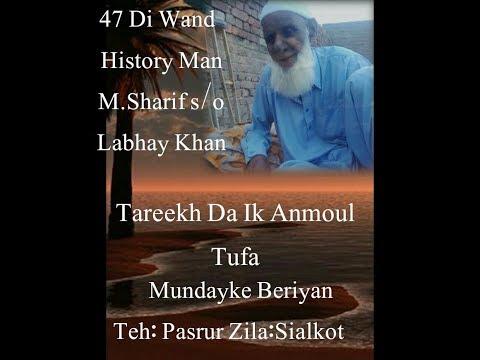 HISTORY MAN OF MUNDAYKE BERIYAN~TEH/ PASRUR DISTT/SIALKOT PUNJAB