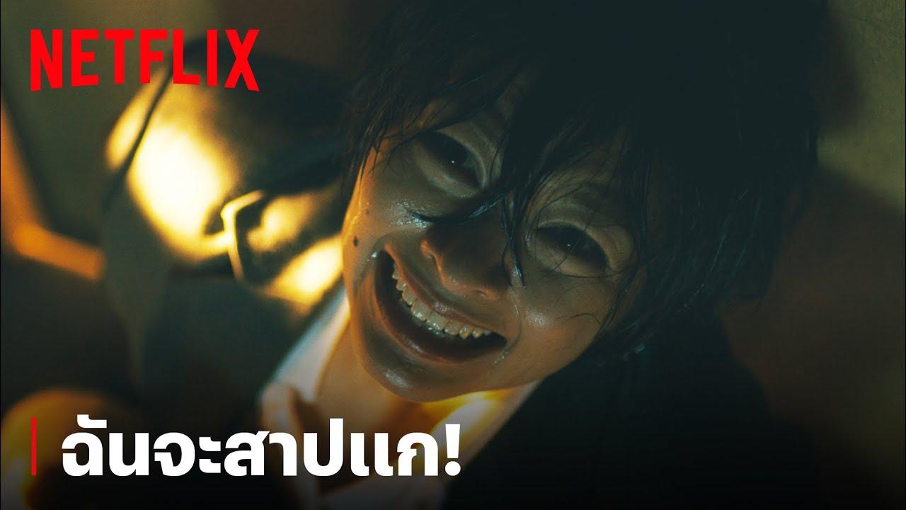 เปิดฉากความสะพรึง เหยื่อแรกจากคำสาปร้าย | JU-ON: Origins | Netflix