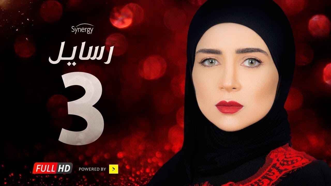 مسلسل رسايل - الحلقة 3 الثالثة - مي عز الدين | Rasayel Series - Ep 03
