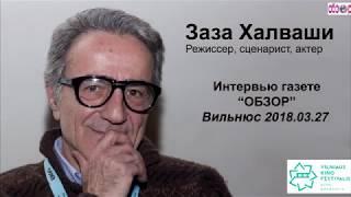 Заза Халваши о грузинском фильме–притче «Намме»