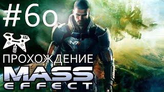 Mass Effect Проходження #60: Онтаром (Ньютон / Кеплера): Доктор в небезпеці