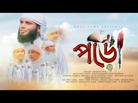 দারুণ একটা নতুন গজল । Poro । পড়ো । Ahmod Abdullah । Kalarab New Islamic Song