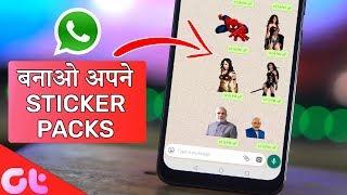 How to Make Custom WhatsApp Sticker Packs for Free | Avengers to Wonder Woman!!